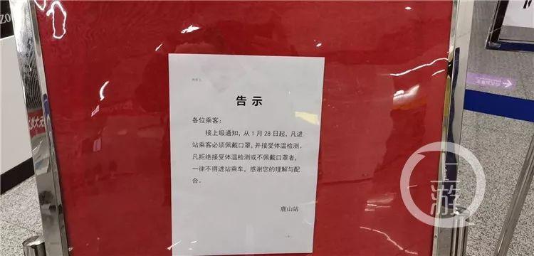 即日起,重庆轨道车站乘客若拒